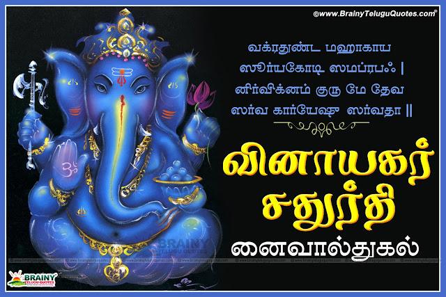 vinayaka chaturthi tamil kavithai quotes and sayings in tamil,happy vinayaka chavithi tamil wishes, happy vinayaka chavithi tamil greetings, happy vinayaka chavithi picture quotes,vinayaka chavithi hindi quotes in tamil,ganesh chaturthi tamil quotes greetings and wishes,ganesh chaturthi tamil kavithai,vinayaka chaturthi hindi shayari quotes in tamil,
