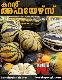 Download Free Malayalam Current Affairs PDF DEC 2019