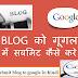 How To submit blog to google in hindi ब्लॉग को गूगल पर कैसे सबमिट करें