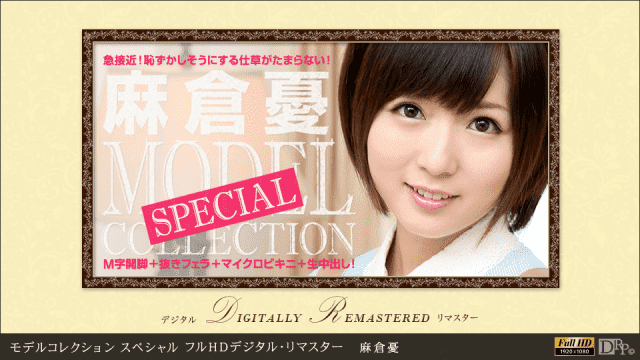 Yu Asakura Model Collection Special Sora Digital Remaster Full HD