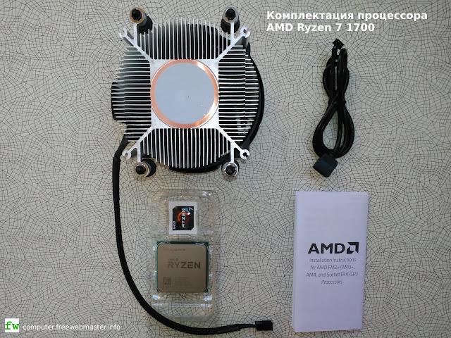 Комплектация процессора AMD Ryzen 7 1700
