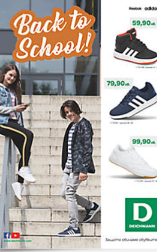 Back To School Топ Оферти