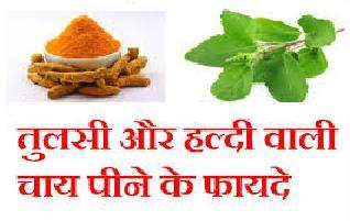 तुलसी और हल्दी की चाय के फायदे - Tulsi aur haldi ki chay ke fayde