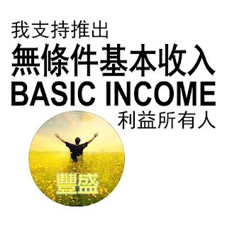 無條件基本收入