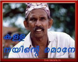 kalla-nayintemon-malayalam funny-flim- comment-facebook ...