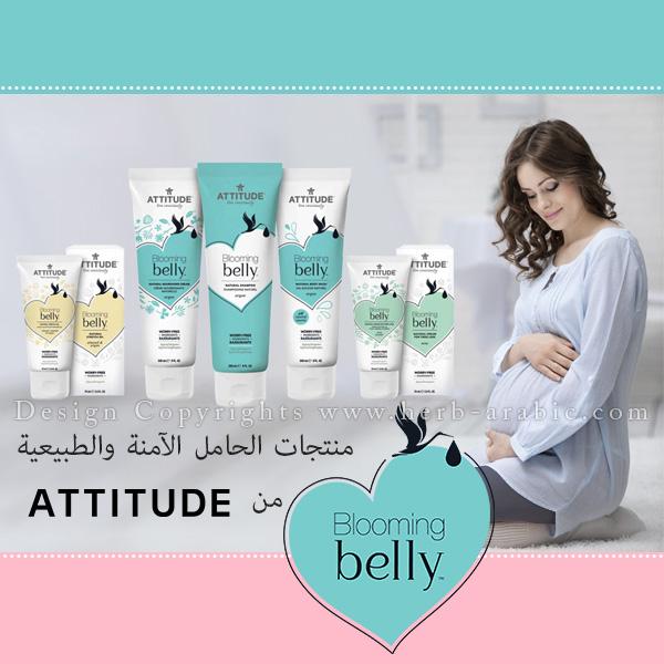 منتجات طبيعية للحامل من اتيتيود