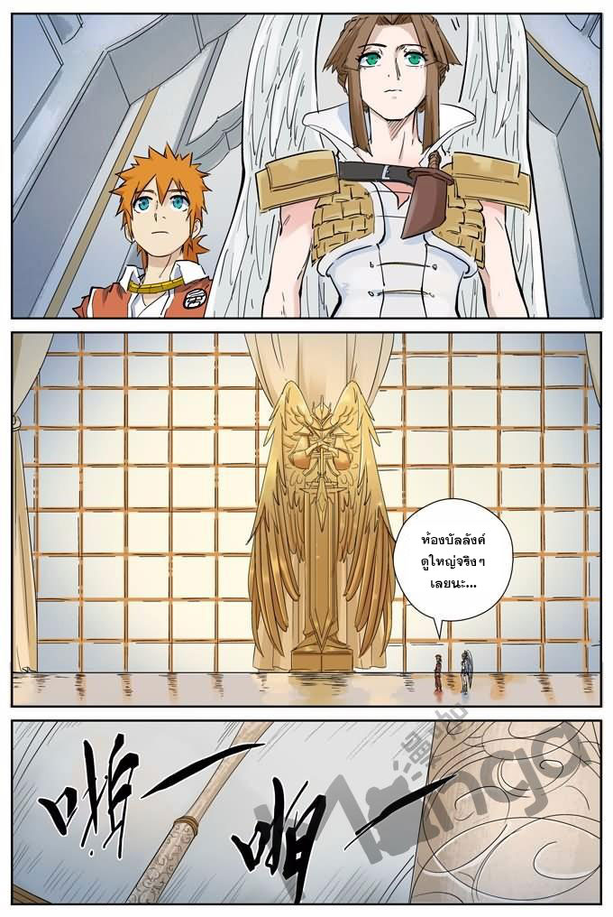 Tales of Demons and Gods ตอนที่ 153 หน้า 3