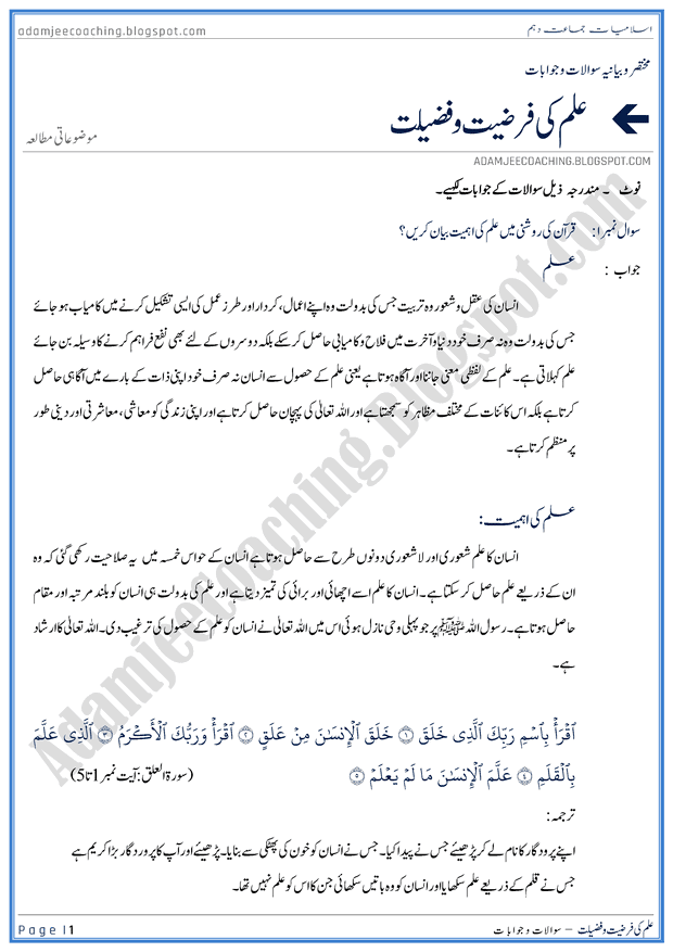 library ki ahmiyat essay in urdu Library meaning in urdu: کتب خانہ - kutub khana meaning, definition synonyms  at english to urdu dictionary gives you the best and accurate urdu translation and  meanings of library and kutub khana meaning  kitabon ka kamrah.