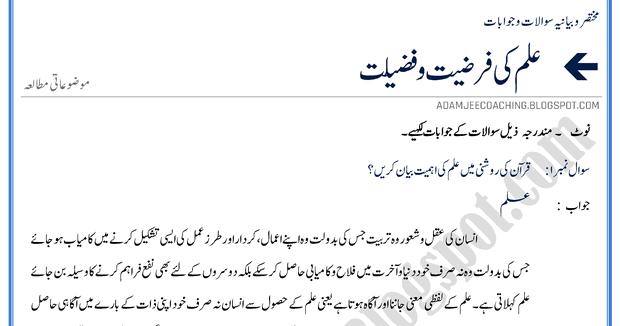 Ilm ki ahmiyat essay in sindhi language