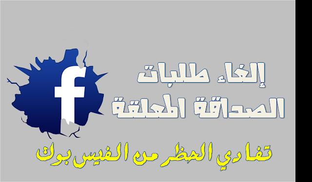 الغاء طلبات الصداقة المعلقة دفعة واحدة و كيفية إلغاء الحظر المؤقت في الفيس بوك