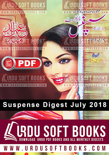 Suspense Digest July 2018