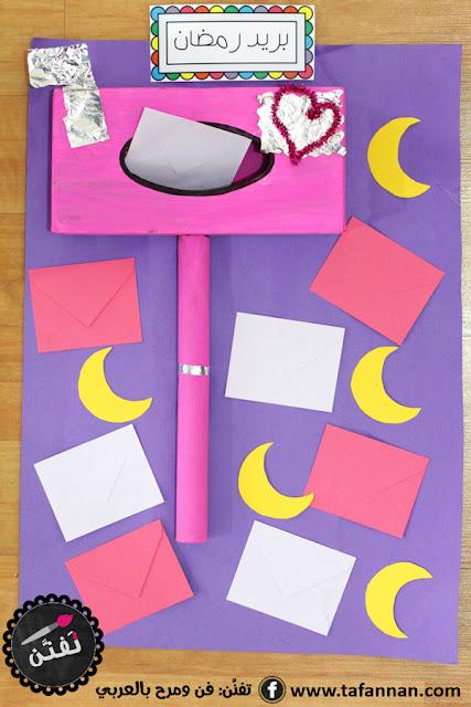 بريد رمضان نشاط يومي للأطفال Ramadan letters and mails