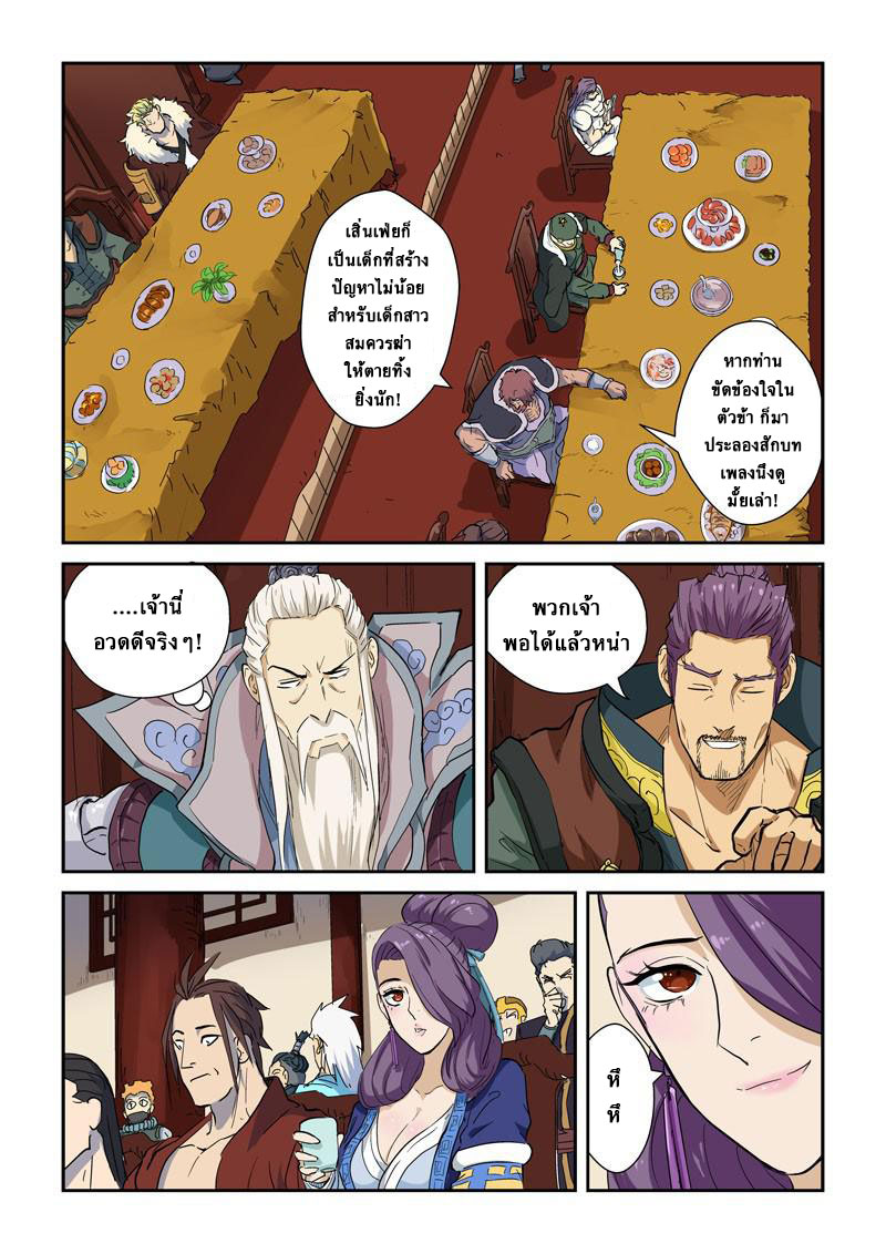 Tales of Demons and Gods ตอนที่ 138.2 หน้า 2