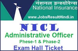 NICL Admit Card 2017