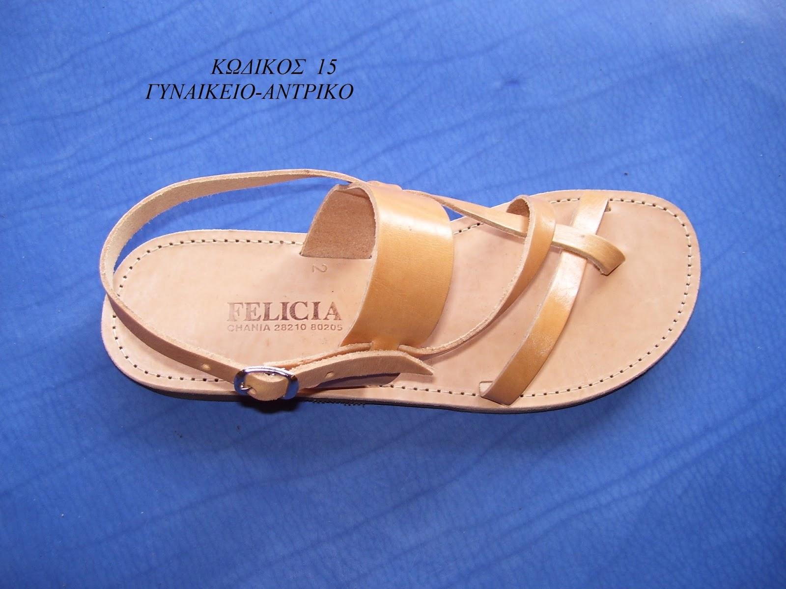 f5d9718b5a SHOP Felicia leather. ΠΩΛΗΣΗ ΧΟΝΔΡΙΚΗ ΛΙΑΝΙΚΗ