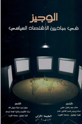 تحميل كتاب الوجيز في مبادئ الإقتصاد السياسي PDF