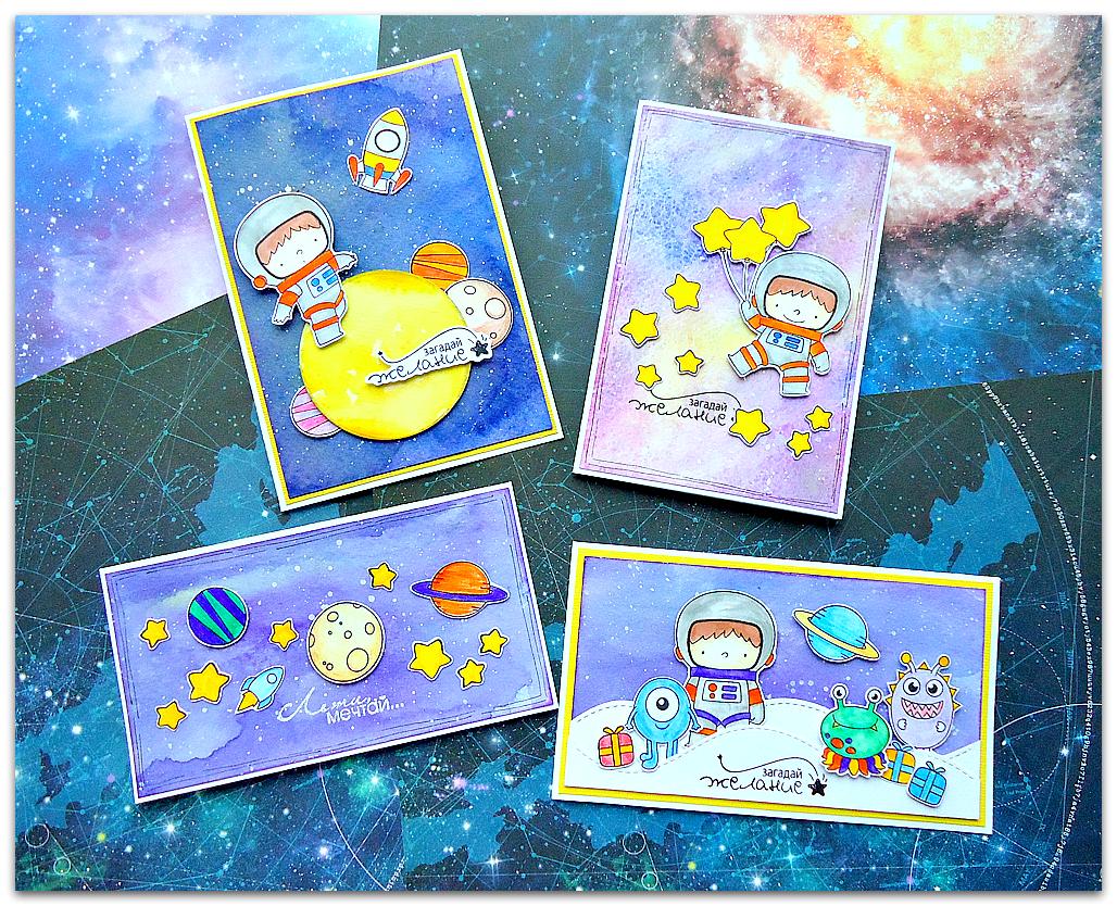 Космические открытки скрапбукинг