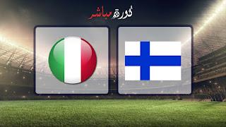 مشاهدة مباراة ايطاليا وفنلندا بث مباشر 23-03-2019 التصفيات المؤهلة ليورو 2020