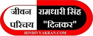 ramdhari singh biography hindi