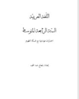 مجموعة هامة اختبارات اللغة العربية Capture1.PNG