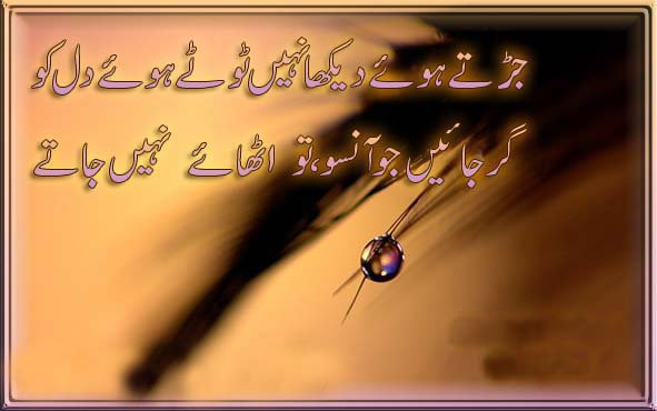 Sad Love Quote Sad Quotes That Make You Cry In Urdu Honey