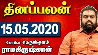 Raasi Palan 15-05-2020 | Dhina Palan | Astrology | Tamil Horoscope