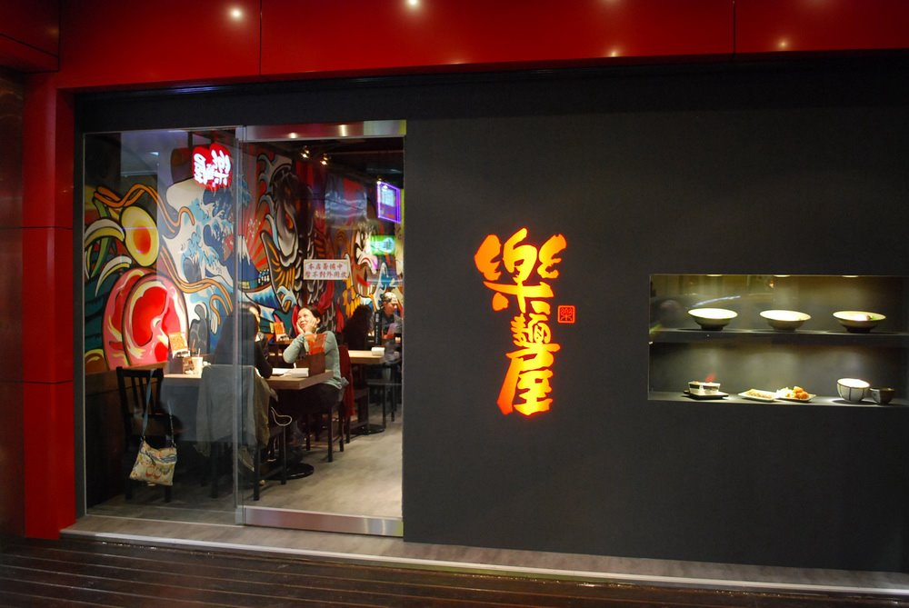 【臺北。西門町】樂麵屋 客製化拉麵與濃郁豚骨湯頭這裡找   zFUN享美食