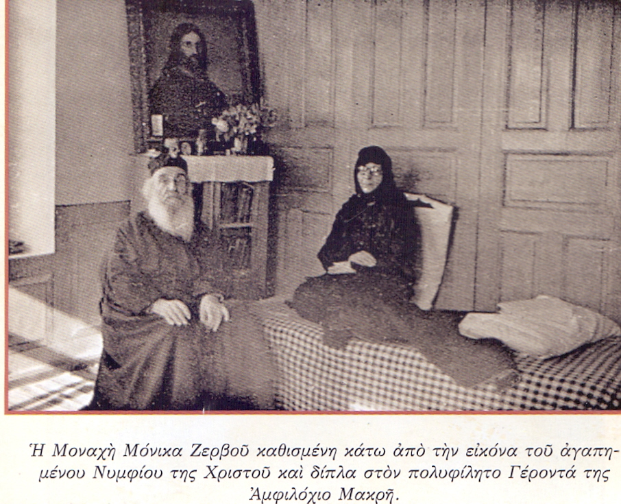 Image result for ιερα μονη ευαγγελισμου πατμου