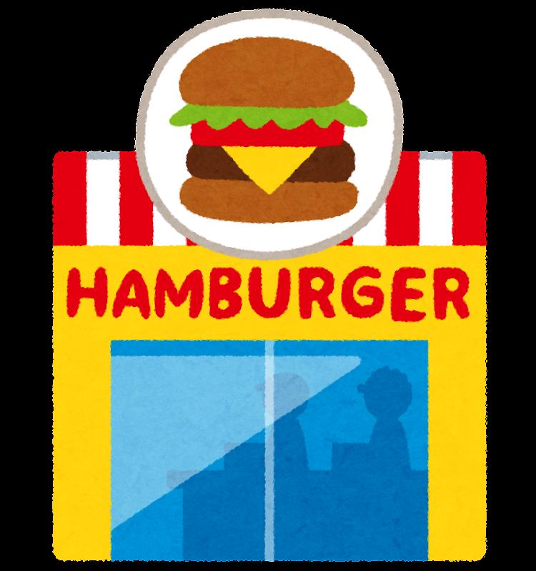 ハンバーガー屋のイラスト かわいいフリー素材集 いらすとや