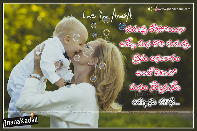 Amma Kavithalu in Telugu, Latest Telugu Mother Valuable Quotes hd Wallpapers, Telugu Amma Prema Kavithalu