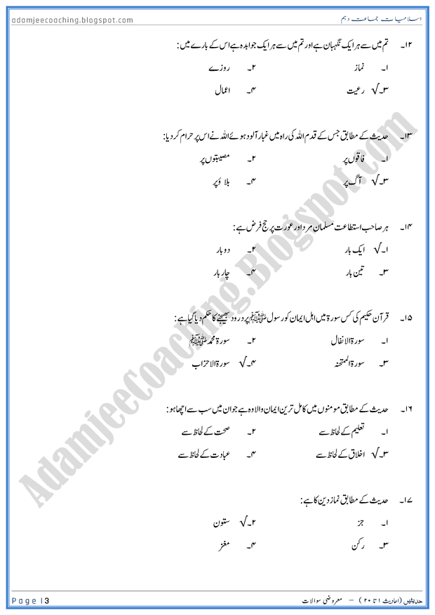 ahadees-01-to-20-mcqs-islamiat-10th