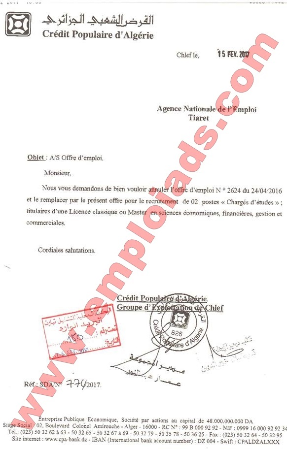 اعلان عرض عمل بالقرض الشعبي الجزائري ولاية تيارت فيفري2017