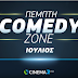 Η Cosmote TV χαρίζει βραδιές γέλιου όλο τον Ιούλιο στην Comedy Zone