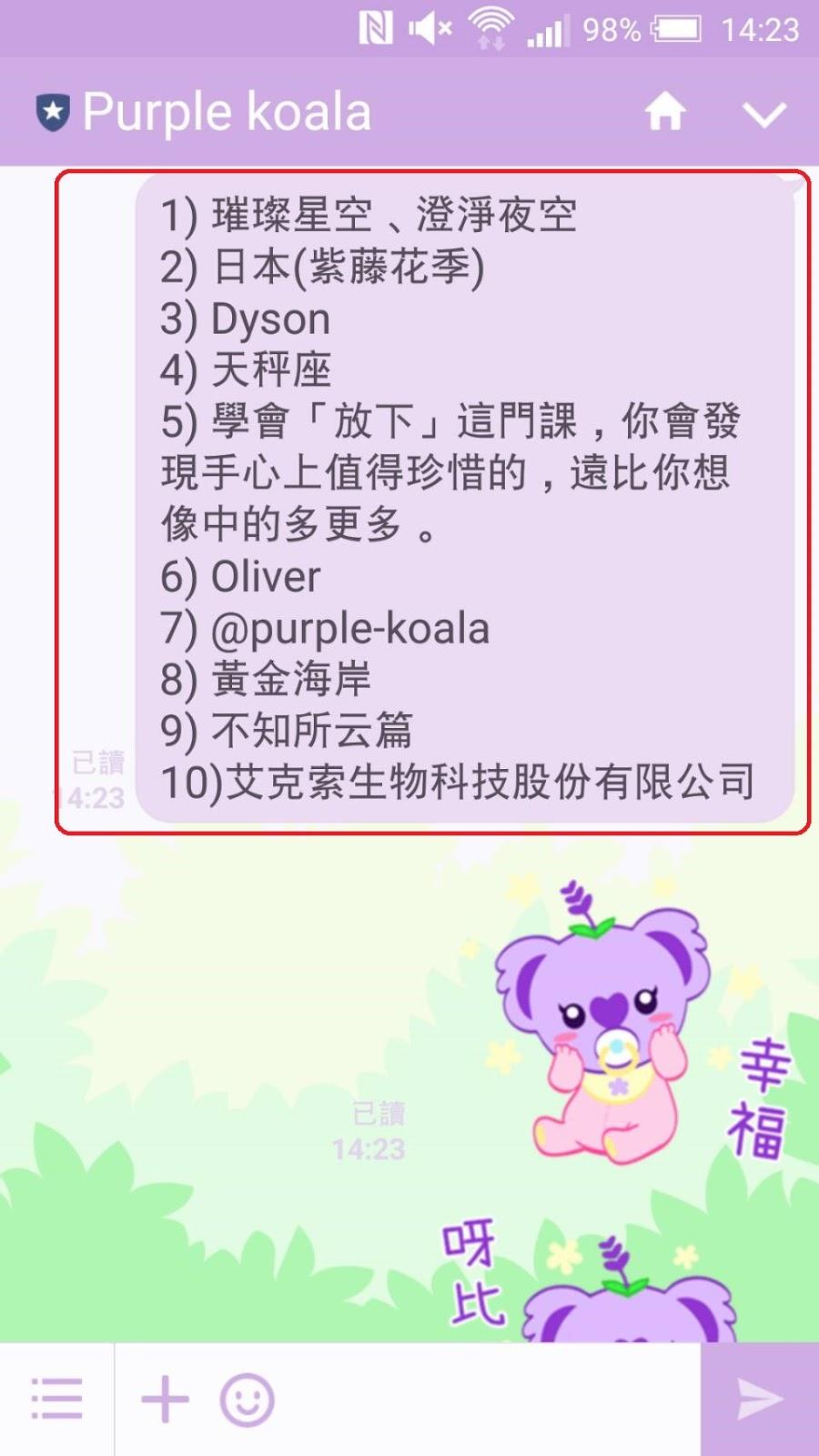 💓Purple Koala LINE@生活圈.有獎快答步驟分解PART.4