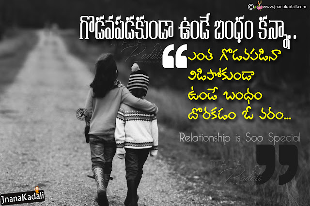 telugu quotes, friendship messages in telugu, latest friendship quotes in telugu, best friendship value messages in telugu