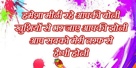 Happy Holi Messages with Images