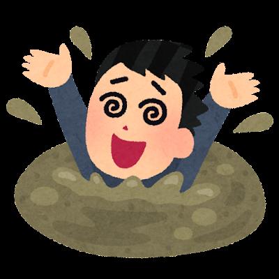 沼にハマる人のイラスト(男性)