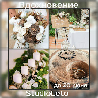 http://studioleto.blogspot.ru/2017/05/blog-post_22.html