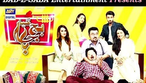 BAD-E-SABA Entertainment Presents Pakistani Telefilm Bajj Gaya Baja In HD