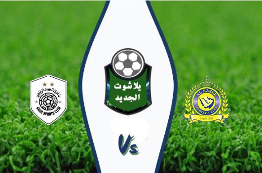 نتيجة مباراة النصر والسد القطري بتاريخ 26-08-2019 دوري أبطال آسيا