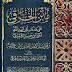 كتاب: متن الخرقي على مذهب أبي عبد الله أحمد بن حنبل الشيباني pdf