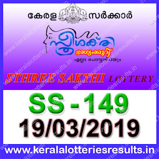 "KeralaLotteriesresults.in, ""kerala lottery result 19.03.2019 sthree sakthi ss 149"" 19th march 2019 result, kerala lottery, kl result,  yesterday lottery results, lotteries results, keralalotteries, kerala lottery, keralalotteryresult, kerala lottery result, kerala lottery result live, kerala lottery today, kerala lottery result today, kerala lottery results today, today kerala lottery result, 19 3 2019, 19.03.2019, kerala lottery result 19-3-2019, sthree sakthi lottery results, kerala lottery result today sthree sakthi, sthree sakthi lottery result, kerala lottery result sthree sakthi today, kerala lottery sthree sakthi today result, sthree sakthi kerala lottery result, sthree sakthi lottery ss 149 results 19-3-2019, sthree sakthi lottery ss 149, live sthree sakthi lottery ss-149, sthree sakthi lottery, 19/3/2019 kerala lottery today result sthree sakthi, 19/03/2019 sthree sakthi lottery ss-149, today sthree sakthi lottery result, sthree sakthi lottery today result, sthree sakthi lottery results today, today kerala lottery result sthree sakthi, kerala lottery results today sthree sakthi, sthree sakthi lottery today, today lottery result sthree sakthi, sthree sakthi lottery result today, kerala lottery result live, kerala lottery bumper result, kerala lottery result yesterday, kerala lottery result today, kerala online lottery results, kerala lottery draw, kerala lottery results, kerala state lottery today, kerala lottare, kerala lottery result, lottery today, kerala lottery today draw result"