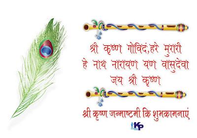 Happy Janamasthami