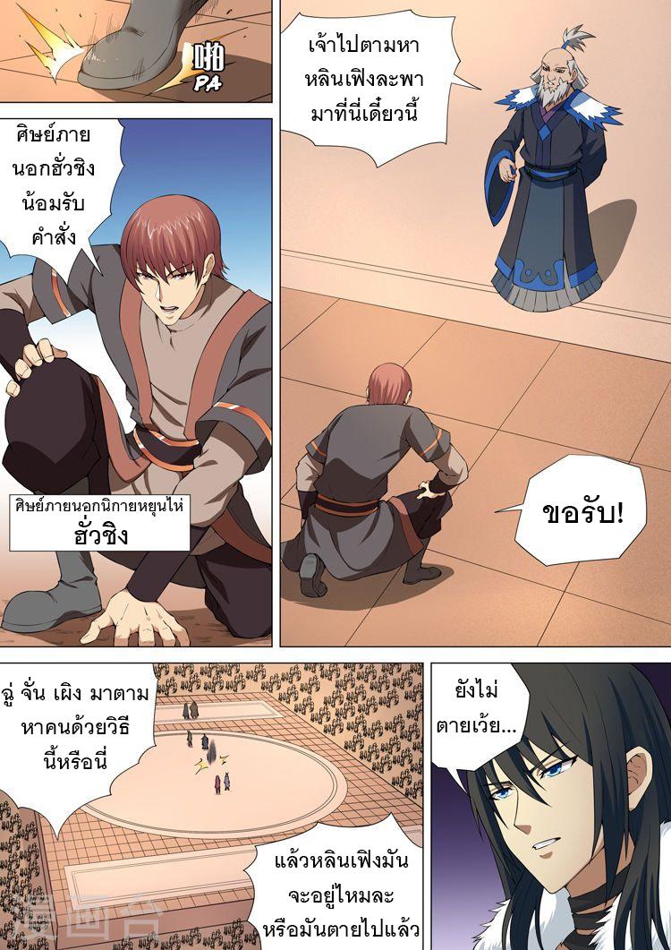 God of Martial Arts ตอนที่ 25 หน้า 8