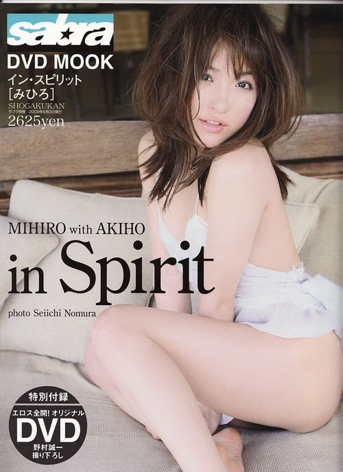 Mihiro &  in Spirit MIHIRO with AKIHO [AVI/700MB] - idols