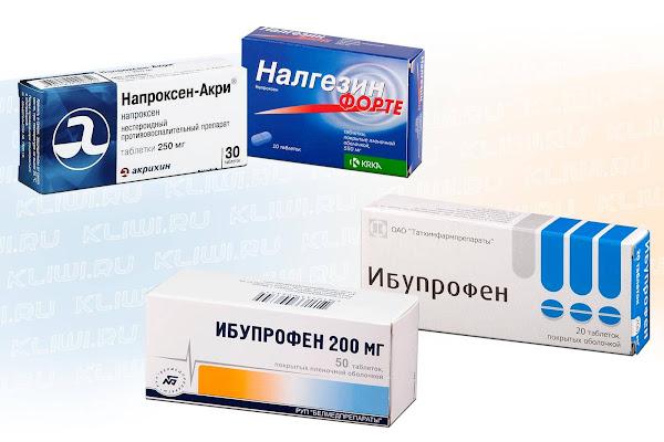 Напроксен и Ибупрофен
