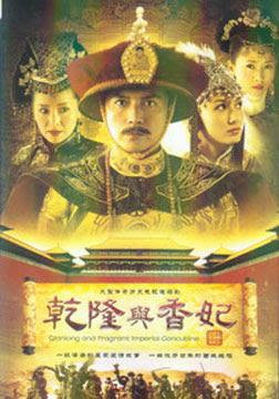 Xem Phim Càn Long Hương Phi 2004