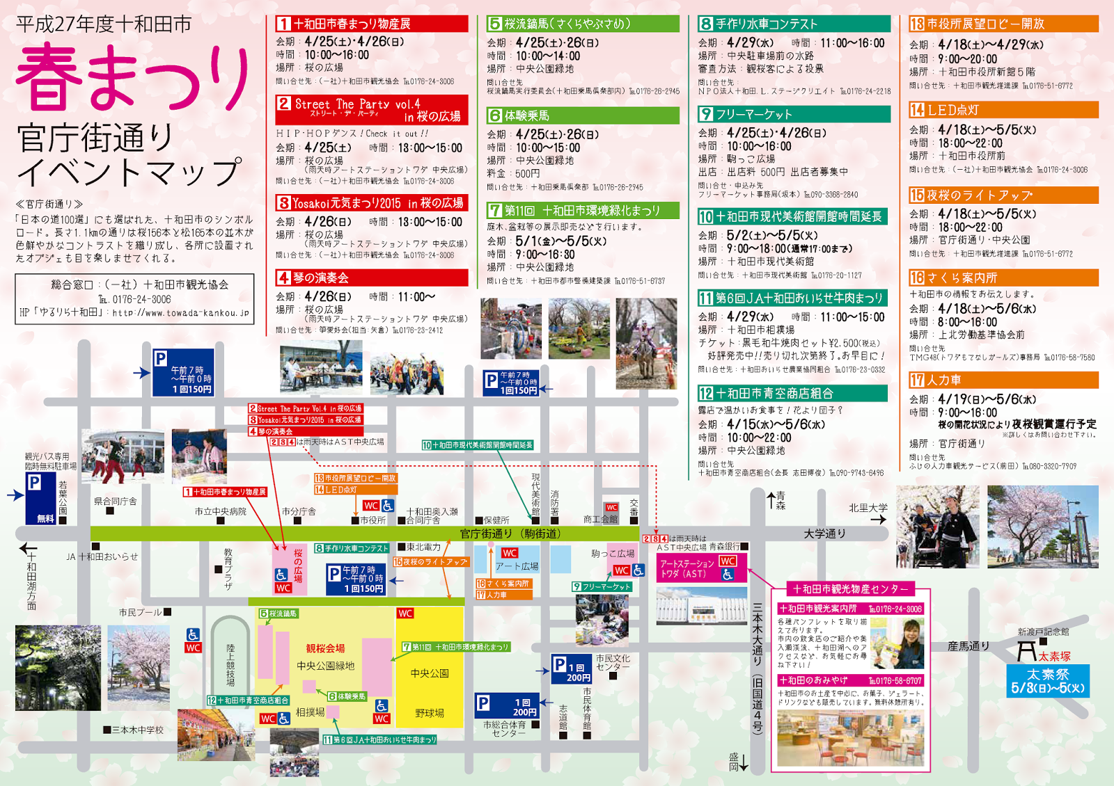 2015 Towada Haru Matsuri Spring Festival Flyer H27年十和田市春まつり チラシ