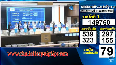 Thailand Lottery Live Results 16 September 2018  Saudi Arabia on TV