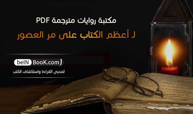 روايات مترجمة PDF